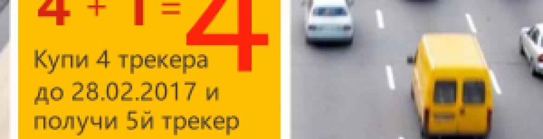 Пакетное предложение «Доступный GPS-мониторинг»